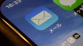 iPhoneの「メール」を消してしまった時の対応