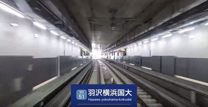 二俣川 駅 から 新宿 駅